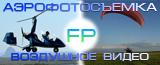 аэрофотосъемка, воздушное видео